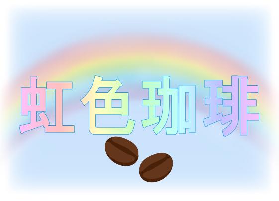 虹色珈琲ロゴ